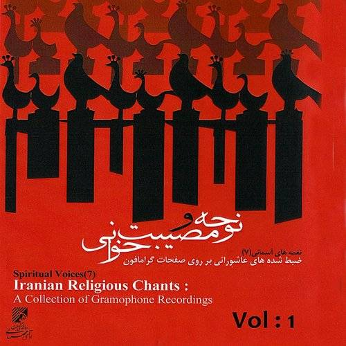 Spiritual Voices (7) - Iranian Religious Chants For Ashura - Old Records Of Noheh & Mosibatkhani, Vol. 1