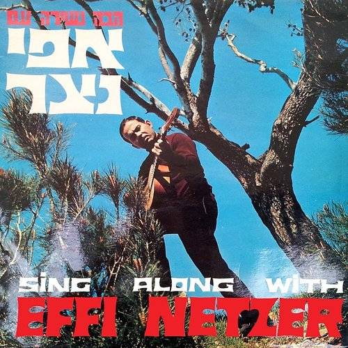 Sing Along With Effi Netzer, Vol. 2 (Live Recordings In The Spirit Of Time)