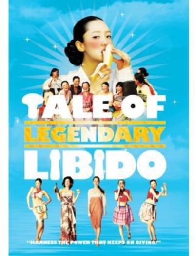 Tale Of Legendary Libido - Tale Of Legendary Libido