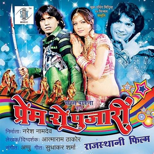 Prem Ro Pujari (Original Motion Picture Soundtrack)