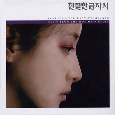 Sympathy For Lady Vengeance - Original Motion Picture Soundtrack: (Vengeance Trilogy Part. 3)