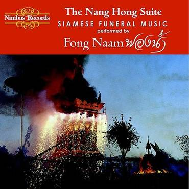 Nang Hong Suite