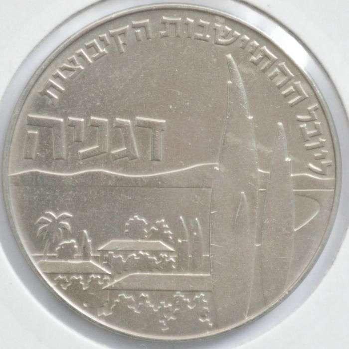 1 Lira, 1960 Israel Comemorativa - Hanukkah - Deganya/ ILS1M