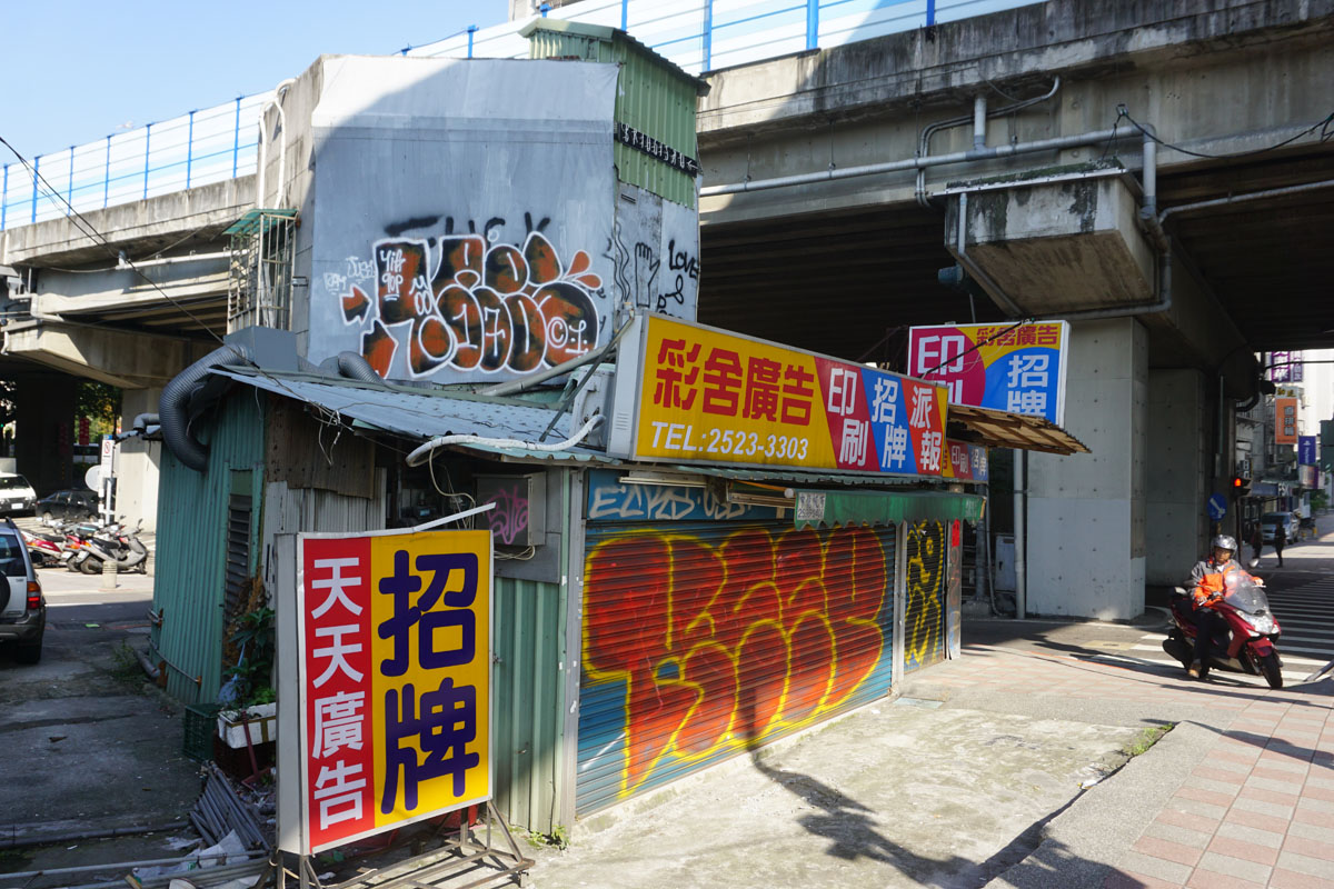 Taipei Graffiti: Bombing