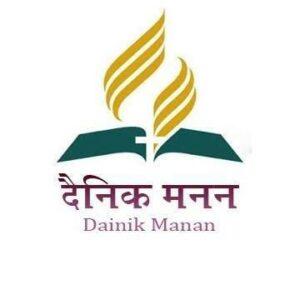Dainik Manan (Daily Bread)