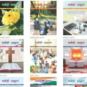 Magazine: Masihi Ahwan (Christian Calling)