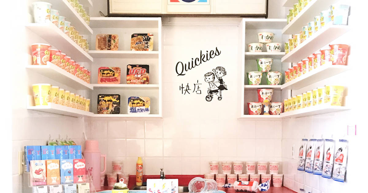 Toronto just got a takeout spot for instant noodles