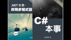 C# 本事 + 非同步程式設計