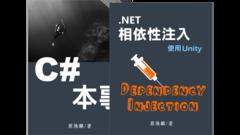 C# 本事 + .NET 相依性注入