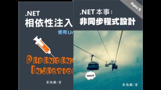 .NET 相依性注入 + .NET 非同步程式設計