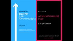 Подборка ReactPHP