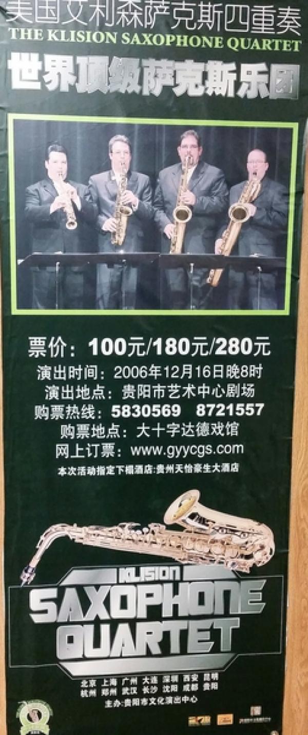 <p>People's Republic of China Tour Poster </p> <p>2006 </p>
