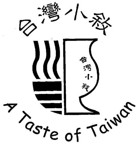 A TASTE OF TAIWAN & DESIGN