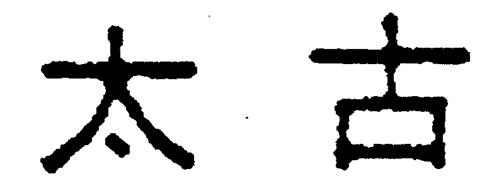 Taikoo in Chinese Characters Design