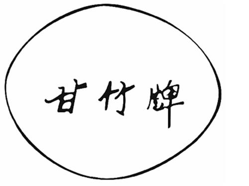 3 Chinese characters & design