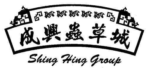 Shing Hing Group & design