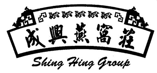 Shing Hing Group Design with chinese character