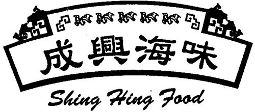 Shing Hing Food Design with Chinese Characters