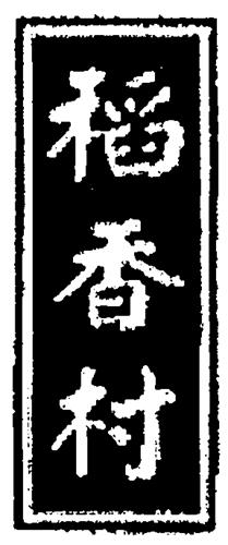 CHINESE CHARACTERS DESIGN & DESIGN