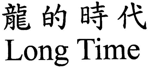 LONG TIME AND CHINESE CHARACTERS