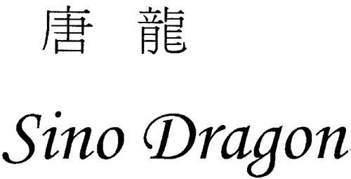 SINO DRAGON & Design