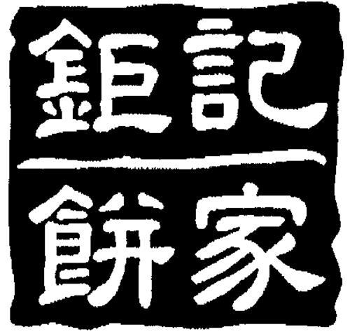 KOI KEI BAKERY (Chinese Characters) & Design