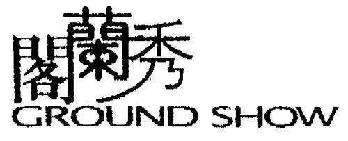 GROUND SHOW design