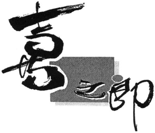 Chinese Characters (XI ZHI LANG) & Design