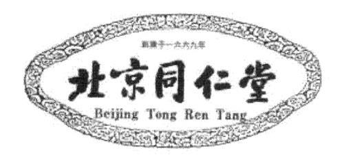 BEIJING TONG REN TANG & Chinese Characters Design