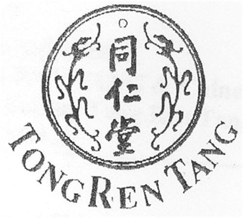 TONG REN TANG & Chinese Characters Design