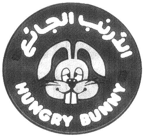 HUNGRY BUNNY RESTAURANTS