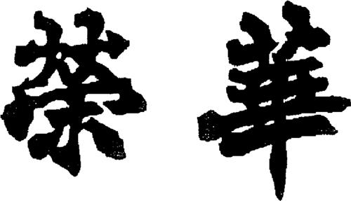 Wing Wah in Chinese Characters