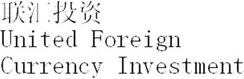 United Foreign Currency Investment & Chinese Characters