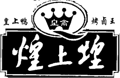 (HUANG SHANG HUANG HUANG QIN HUANG SHANG YA ) Chinese Characters & Design