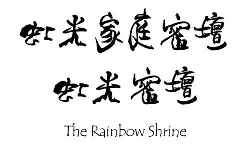 chinese characters and english translation of