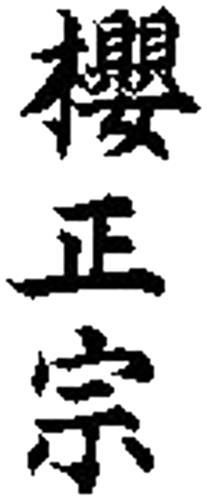 SAKURAMASAMUNE CO., LTD.