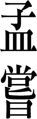 MON SHEONG (Chinese vertical)