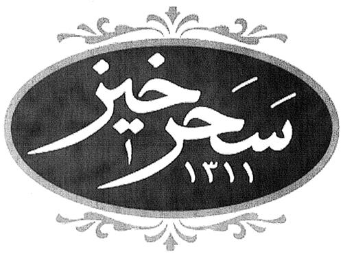 Saharkhiz International Group