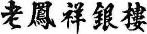 Shanghai Laofengxiang Co., Ltd