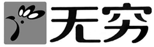 Chinese characters 'Wu Qiong' and Design