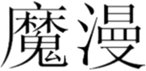 Two Chinese Characters