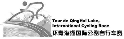 Tour de QingHai Lake, International Cycling Race (& DESIGN)