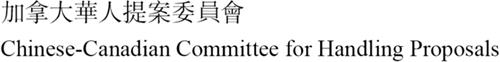Chinese-Canadian Committee for Handling Proposals