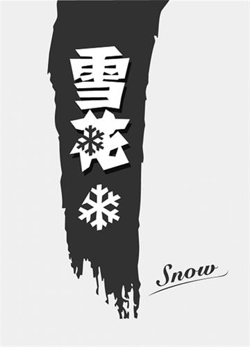 SNOW and SNOW FLOWER (Chinese Characters) & Snowflake Design