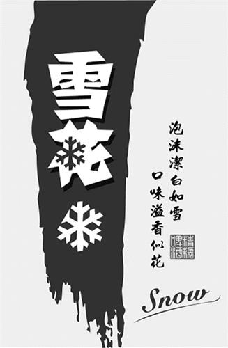 CHINA RESOURCES SNOW BREWERY (