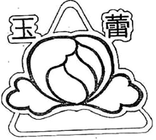 Chinese characters YU LEI & design