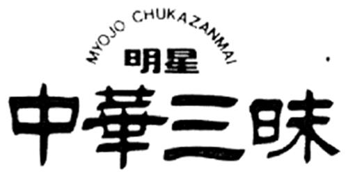 MYOJO CHUKAZANMAI & DESIGN