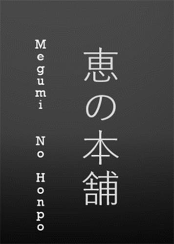 Megumi No Honpo & Japanese Characters Design