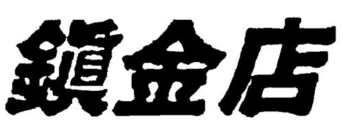CHINESE CHARACTERS DESIGN