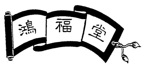 SCROLL & CHINESE CHARACTERS DESIGN